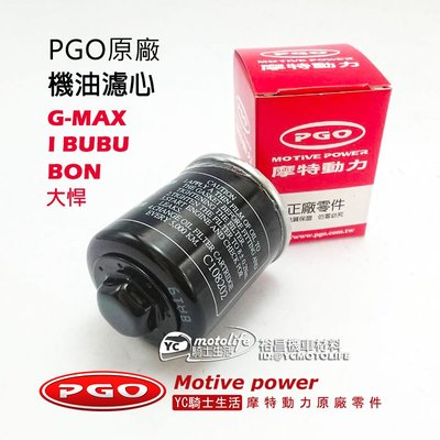 YC騎士生活_摩特動力PGO原廠 濾芯 XHOT、JBUBU、BON、IME 機油濾心 機油芯 C1-082020000