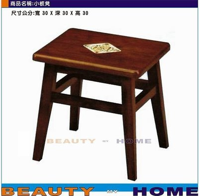 【Beauty My Home】19-CL-392-02磁磚小板凳