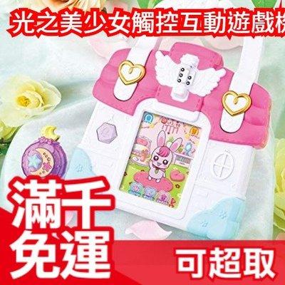 免運 日本 完美治癒♥光之美少女 觸控互動遊戲機  萬代 Bandai 女孩玩具生日聖誕禮物 ❤JP Plus+