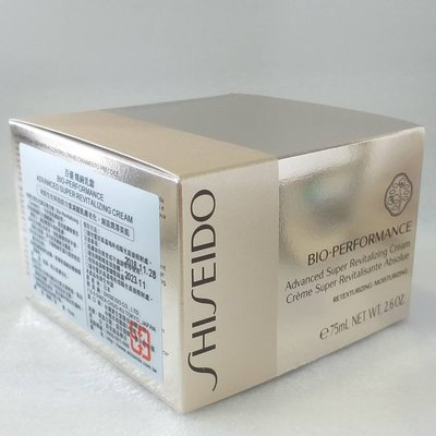SHISEIDO資生堂 百優精純乳霜75ml (銀雕) 原價3300元全新特價2300元效期2023/12 [3S]