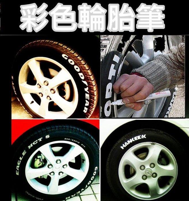 多色任挑 輪胎筆 輪胎塗鴉 輪胎上色 筆 DIY  油漆筆 補漆筆 塗鴉 彩繪 輪胎 機車 汽車 個性化【STHM28】