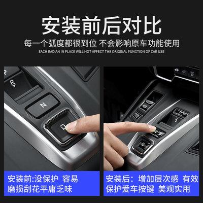 專用於 本田CRV皓影混動檔位排擋按鍵保護貼 20款專用改裝 汽車用品