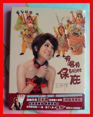 ◎2010全新CD未拆!王彩樺-有唱有保庇-首張個人專輯-保庇.原來我們都是幸福的.鋩鋩角角.等10首好歌-歡迎看圖◎