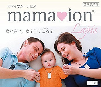 日本 MAMAION Lapis 超輕量小吊墜隨身型空氣清淨機