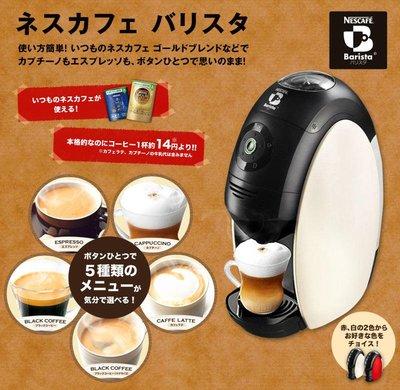 Nescafe barista 雀巢 全自動咖啡機 (PM9631) 使用咖啡粉 非膠囊機
