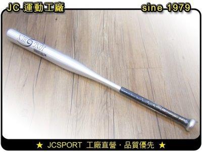 【球棒批發價】30