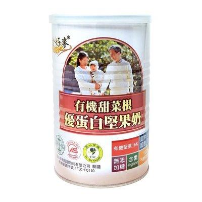 來自阿卑斯山脈無汙染有機種植 有機甜菜根優蛋白堅果奶-無糖配方*1(450g/罐) 體驗價499元