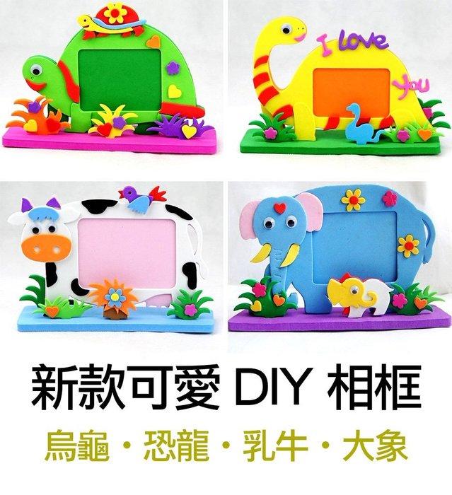 立體情景相框 可愛動物系列共四款 幼兒DIY EVA黏貼畫拼圖 早教 創意 親子 晨光活動兒童手工美勞勞作 草莓熊雜貨店
