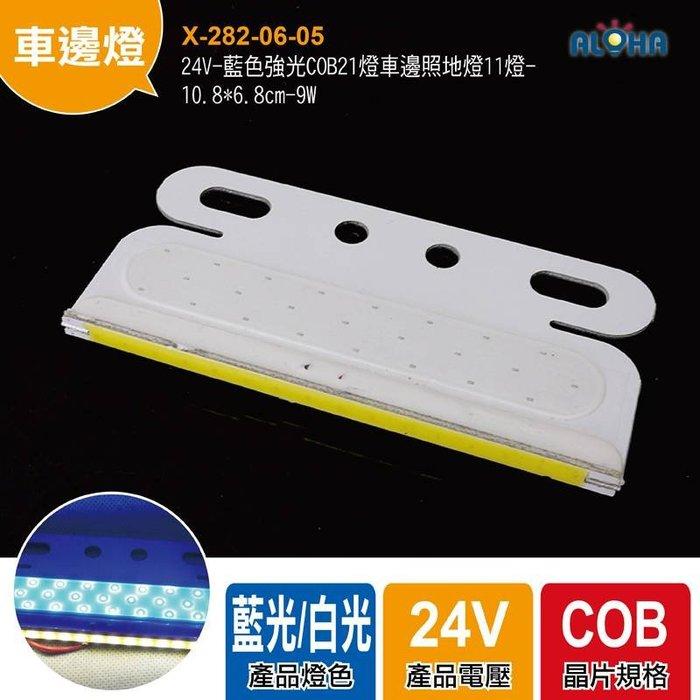 LED車用側邊燈【X-282-06-05】24V-藍色強光COB21燈車邊照地燈 煞車燈、方向燈、警示燈、照地燈、側邊