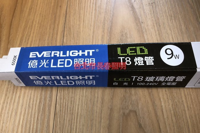 台北市長春路 EVERLIGHT 億光 LED T8 9W 865 白光 2尺 全電壓 日光燈管 保固二年