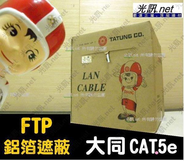 [增強型 0.545mm ] 大同網路線 CAT.5e FTP PE 鋁箔遮蔽 戶外用 室外用 網路線 防水 抗干擾,CAT.6