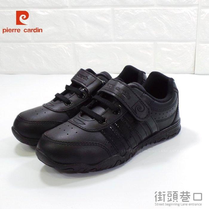 pierre cardin 皮爾卡登 兒童鞋 運動鞋 私立學校必備學生運動鞋 KR360797BK 黑色 街頭巷口