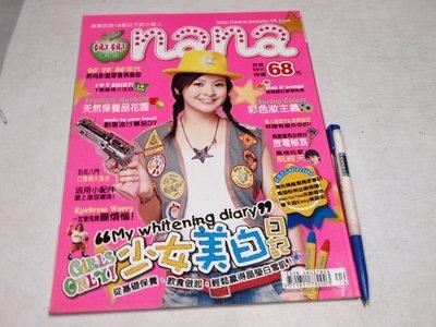 【懶得出門二手書】《nana娜娜11》少女美白日記│七成新 (B26E25) 台中市