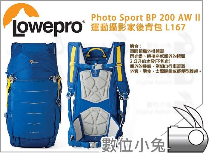 數位小兔【Lowepro Photo Sport BP 200 AW II 攝影後背包 L167】相機包 攝影包 雙肩包