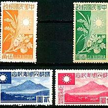 大陸郵票民國郵票二戰淪陷區華中紀2還都四周年紀念花卉風光4全新