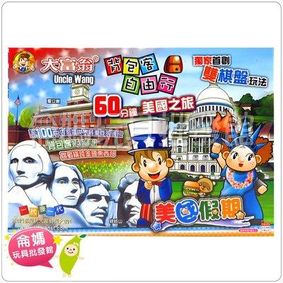 大富翁-背包客遊美國**#A336 大富翁 桌遊 益智玩具 質感好 侖媽玩具批發館