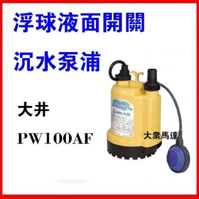 (@大眾馬達~洽詢另有優惠@)~大井PW100AF浮球液面開關沉水泵浦、抽水馬達、高效能馬達、沉水馬達。