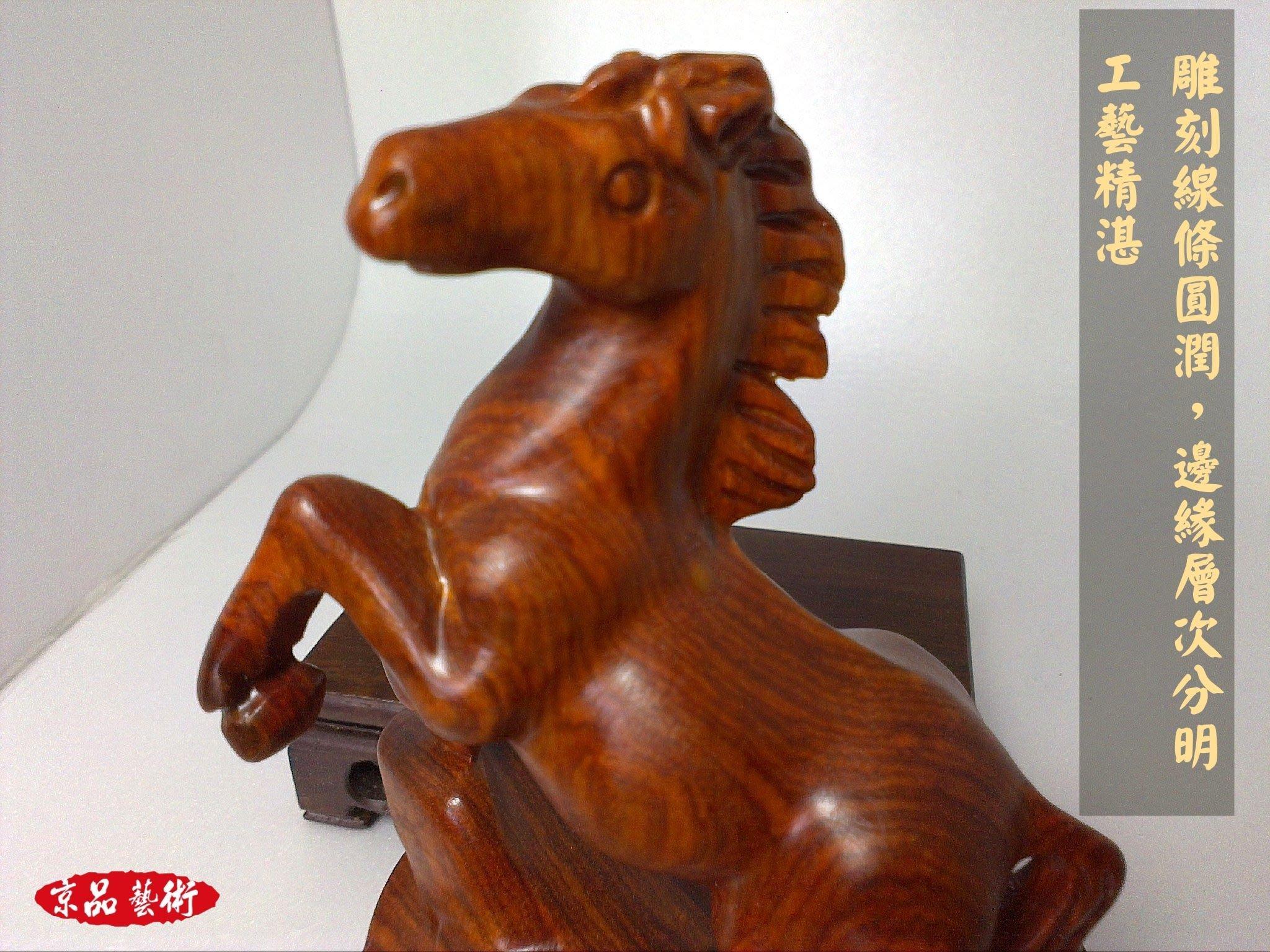 〈花梨木雕馬〉非洲紫檀木 高約14公分 紅木工藝品 黃花梨擺件 整木無修無補 花紋美 雕工精湛 材料精挑細選 材質密度高