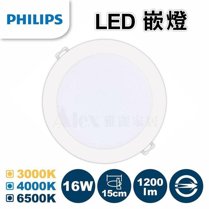 特惠【Alex】PHILIPS 飛利浦 DN020B 嵌燈 LED 16W 崁燈  (買2送1)