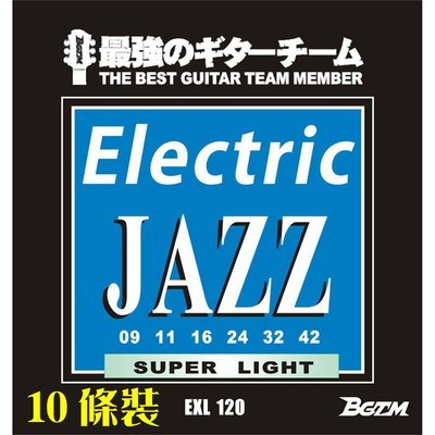 BGTM EXL-120 Electric JAZZ電吉他零弦(第二弦11號)10條量販裝 ~只要49 台北市