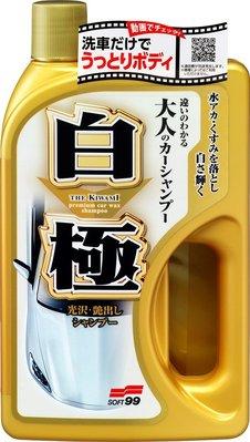 【油樂網】SOFT99 白極洗車精