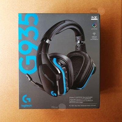 【Wowlook】全新 Logitech 羅技 G935 遊戲耳機麥克風 RGB 7.1環繞音效聲(G633、G933)