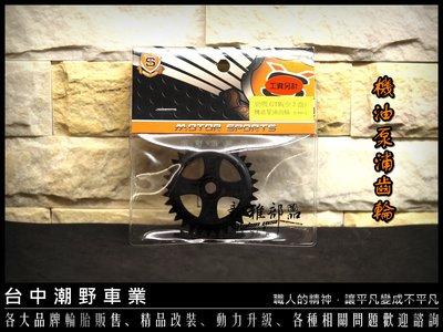 台中潮野車業 新雅部品 機油泵浦齒輪 五代勁戰 四代勁戰 三代勁戰 二代勁戰 GTR RAY BWSX BWSR 適用