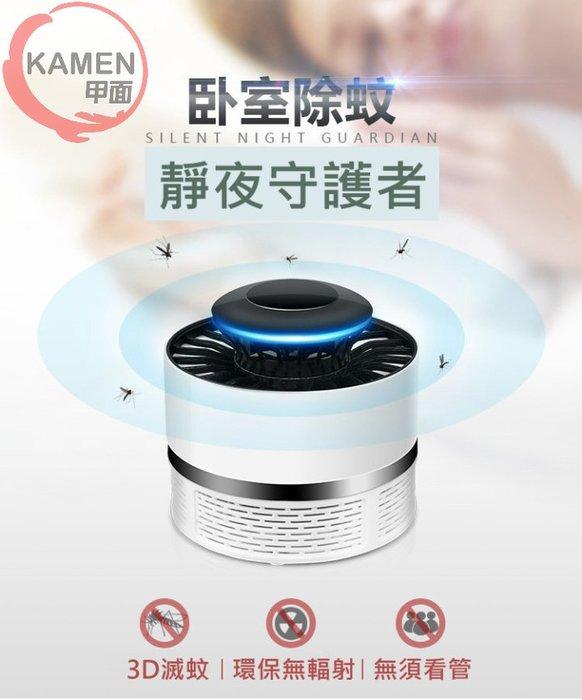 KAMEN PML LED光觸媒滅蚊機 3D 360度 強勁渦流 吸入式 捕蚊燈 便利5V USB供電 補蚊燈