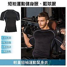 短袖運動健身服 藍球服 運動緊身衣 塑身衣