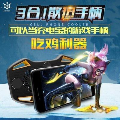 手機散熱器通用 手機散熱器加吃雞神器 手機冰降散熱器 華為安卓充電寶王者榮耀遊戲手柄