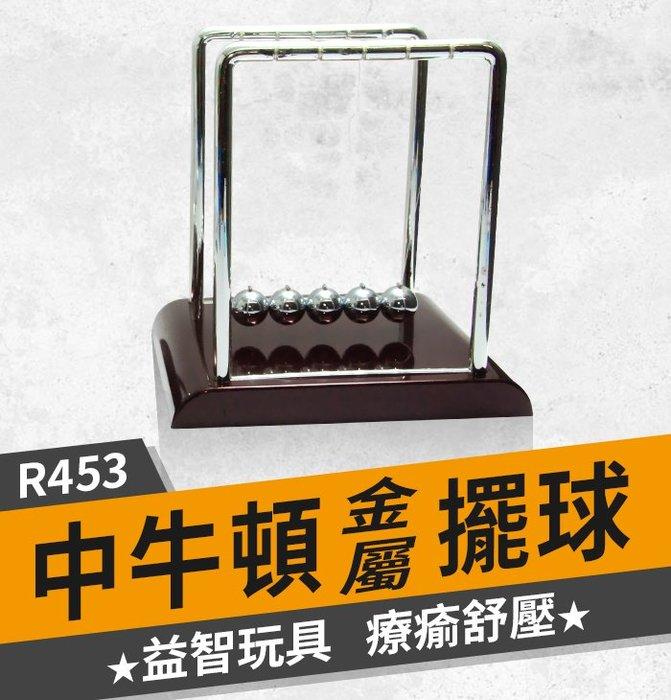 【傻瓜批發】(R453)中牛頓金屬擺球 搖擺平衡球 永動碰碰球 益智兒童科學玩具交換禮物 療瘉舒壓 桌面擺件 板橋現貨