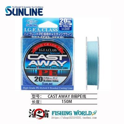 SUNLINE CAST AWAY 8編 HIGH GRADE PE  路亞pe線  桑瀨
