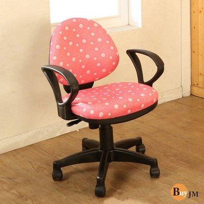 桌上架 BuyJM 點點繽紛色彩活動式兒童電腦椅 辦公椅 兩色可選 P-D-CH246 螢幕架 公仔櫃