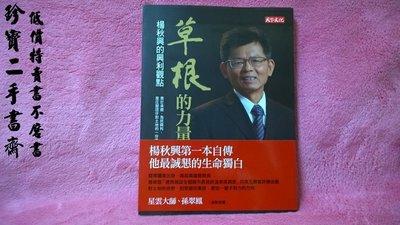 【珍寶二手書齋B7】《草根的力量:楊秋興的興利觀點》ISBN:9863204137│天下文化│楊秋興/口述