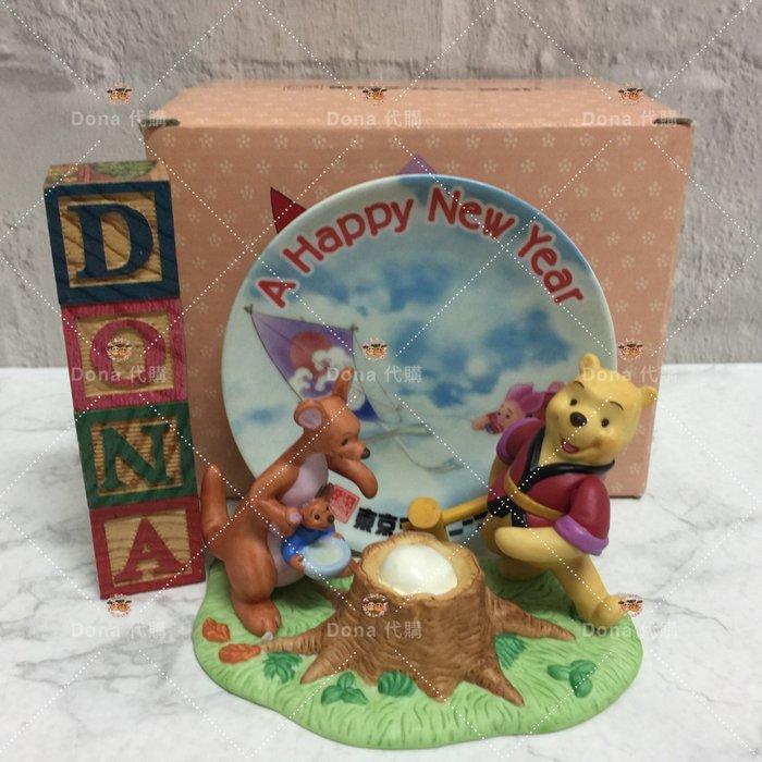 【Dona代購】絕版!日本迪士尼樂園限定 小熊維尼 小豬 袋鼠媽媽 小荳 新年快樂 一起來搗麻糬 公仔/擺飾 W03