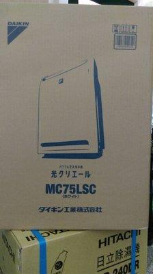 [DAIKIN 大金] 空氣清淨機 MC75LSC(全省運送,加送5片濾網)
