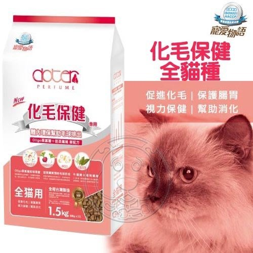 【🐱🐶培菓寵物48H出貨🐰🐹】寵愛物語《全貓種》化毛保健配方-1.5kg特價279元(自取不打折)