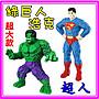【方舟小舖】🍀新款~ ~ 綠巨人浩克‧超人🍀復...
