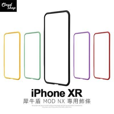 犀牛盾 MOD NX 邊條 iPhone XR 防摔 手機殼 邊框 背蓋 兩用 保護殼  邊框條 飾條