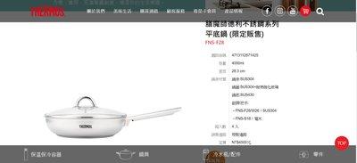 [小勞闆] 膳魔師鍋具、28cm平底鍋、26cm湯鍋,全新五折出清