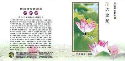 妙蓮華 CG-1503 國語佛經教念-大悲咒 CD
