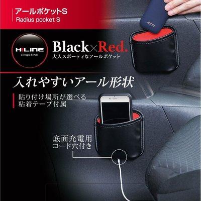 SEIWA 黑紅系小型側貼置物袋 - W949