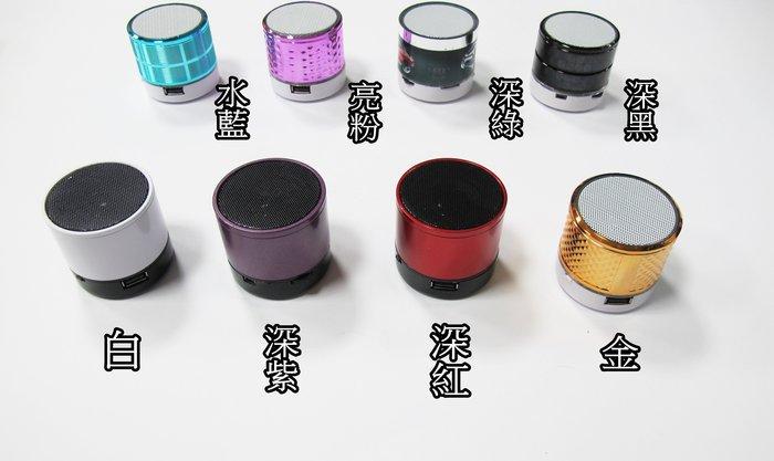 ☆偉斯科技☆ ~ 立體喇叭 攜帶式 造型小音箱喇叭 MP3、MP4、手機皆可用 隨身喇叭 多款顏色挑選~現貨供應中!