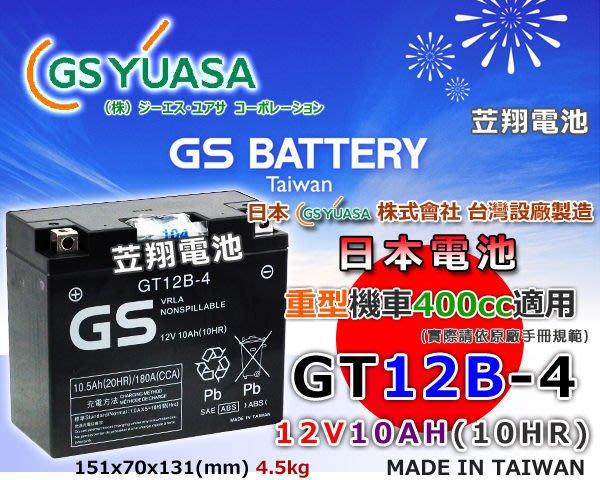☼ 台中苙翔電池 ►GS 重型機車電池 GT12B-4=YT12B-BS/FT12B-4 密閉式筏條式電瓶 YZF-R1