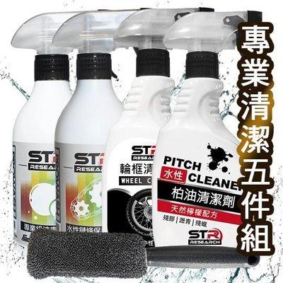 【專業清潔全套5件組】STR-PROWASH鏈條清潔劑+洗車清潔劑+柏油清潔劑+輪框清潔劑+專用纖維刷|快速分解髒汙