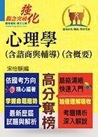 【鼎文公職國考購書館㊣】一般警察考試-心理學(含諮商與輔導)(含概要) -T5A44