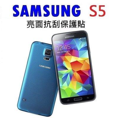 Samsung Galaxy S5 G900I I9600 螢幕保護貼 抗刮 透明 免包膜了【采昇通訊】