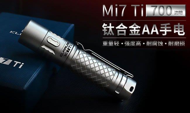 【點子網】KLARUS 限量款 Mi7 鈦合金手電筒 700流明 禮盒包裝 EDC AA 14500贈原廠鋰電池 有抱夾