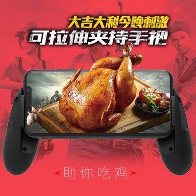 手機手游游戲手柄王者榮耀吃雞荒野行動絕地求生刺激戰場拉伸握把【全館免運】