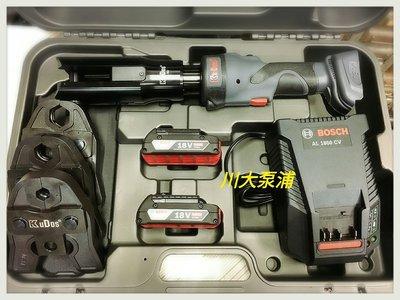 【川大泵浦】美國 KUDOS 充電式不鏽鋼管水管壓接機 18V*2.0A  K-50 尖嘴式 BOSCH 雙鋰電池